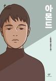 아몬드(창비청소년문학 78)-손원평 장편소설