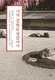 나의 문화유산답사기 일본편 4 교토의 명소