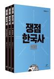쟁점 한국사 세트