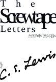 스크루테이프의 편지-컬렉션(보급판)