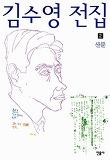김수영 전집 2: 산문(김수영 사후 50주년 기념 결정판)