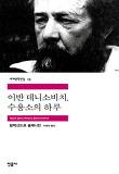 이반 데니소비치, 수용소의 하루(민음사 세계문학전집 13)
