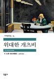 [비밀독서단] 위대한 개츠비(세계문학전집 75)