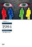 1984(세계문학전집77)
