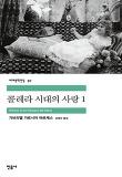 콜레라시대의 사랑1(세계문학전집97)