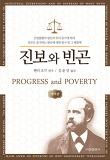 진보와 빈곤(개역판)