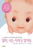 엄마, 나는 자라고 있어요(0~20개월까지, 꼬마 아인슈타인을 위한 두뇌육아법)-0~20개월까지, 꼬마 아인슈타인을 위한 두뇌육아법