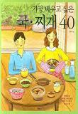 가장 배우고 싶은 국 찌개 40