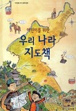 어린이를 위한 우리나라 지도책(아이세움 지식그림책 20)