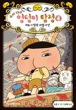 추리 천재 엉덩이 탐정 4-괴도 VS 탐정 대결 사건