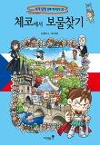 세계탐험 만화 역사상식