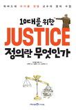 JUSTICE 정의란 무엇인가