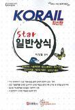 일반상식(STAR)(KORAIL)(최신판)