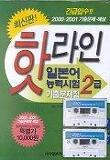 핫라인 일본어능력시험 2급 기출문제집(TAPE 2개포함)