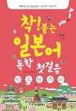 착! 붙는 일본어 독학 첫걸음-하루 한 시간 한 달 완성