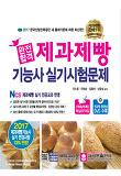 제과제빵기능사 실기시험문제(2017)