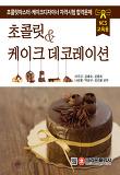 초콜릿 & 케이크 데코레이션