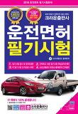 운전면허 필기시험(2018)(8절)