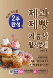 제과제빵기능사 필기문제(2018)