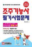 조주기능사 필기시험문제(2013)
