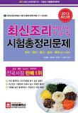 조리산업기사 기능장 시험총정리문제(2013)(8절)