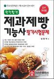 제과제빵기능가 필기시험문제(완전합격)(2011 최신판)