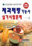 제과제빵기능사 실기시험문제(2009)