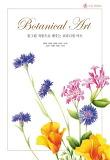꽃그림 작품으로 배우는 보타니컬 아트(수채색연필편)