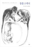 동물 스케치