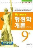 행정학개론 9급 (NETWORK)