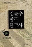 김윤수 탐구한국사 (이론편)(9급)