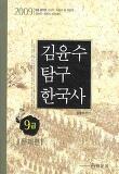 김윤수 탐구 한국사(문제편)(9급)(2009)