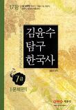 김윤수 탐구 한국사: 문제편(7급)