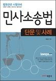 민사소송법 단문 및 사례 (2013)