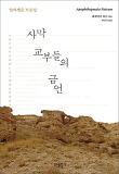 사막 교부들의 금언