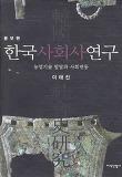 한국사회사연구(농업기술 발달과 사회변동, 증보판)