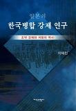 일본의 한국병합 강제 연구