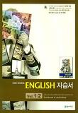 고등영어고1자습서(2009)(이재영)