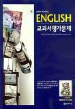 고등영어(고1)교과서평가문제(이재영)(2009)