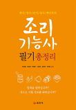 조리기능사 필기 총정리(2018)