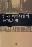 한국사회의 이해와 국가보안법