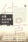 서울 도시계획 이야기(개정판)