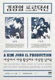 김정일 프로덕션