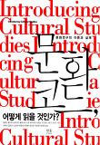 문화 코드, 어떻게 읽을 것인가?