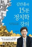 15분 정치학 강의