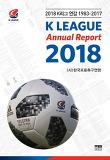 K리그 연감 1983-2017(2018)