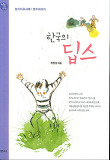 한국의 딥스(행복한 육아 15)