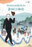 올리버R 에비슨: 한국 최초의 의사를 만든 의사(샘터솔방울인물12)