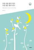 고운 마음 꽃이 되고 고운 말은 빛이 되고-내일을 밝히는 오늘의 고운 말 연습