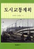 도시교통계획
